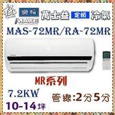 新規格CSPF更省電【萬士益冷氣】7.2kw 極定頻10-12坪 一對一《MAS-72MR/RA-72MR》