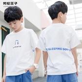 男童短袖T恤2020夏裝新款12兒童純棉男孩中大童寬鬆半袖體恤15歲 童趣