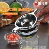 手動壓汁器大號檸檬夾家用小型壓榨擠橙汁水果手壓渣汁分離榨汁機 有緣生活館