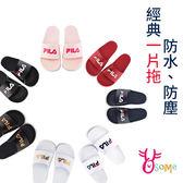 FILA拖鞋全防水7色熱銷款經典一片拖成人男女款運動情侶鞋 #C9985