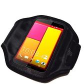 HTC Butterfly 2 運動臂套 運動臂帶 HTC Butterfly 蝴蝶 2代 運動臂袋 運動手機保護套