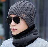 保暖帽 帽子男冬季保暖毛線帽針織套頭帽冬天男士圍脖套帽加厚包頭帽騎車【快速出貨八折搶購】