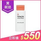 日本 MINON 敏感性酵素洗顏粉(35g)【小三美日】
