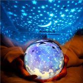 小夜燈浪漫投影插電臥室檯燈創意夢幻嬰兒童睡眠遙控床頭燈星空燈 免運直出 交換禮物