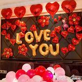 婚慶婚房布置用品求婚結婚新婚禮情人節浪漫臥室字母鋁膜氣球裝飾 范思蓮恩