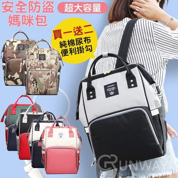 安全防盜 媽咪包 超大容量 多夾層 奶瓶保溫層 整齊收納 旅行 雙肩包 後背包