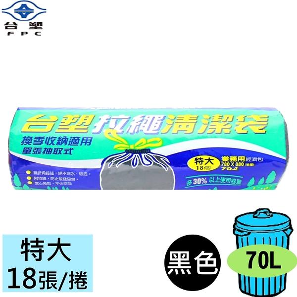 台塑 拉繩 清潔袋 垃圾袋 (特大) (黑色) (70L)(78*88cm)