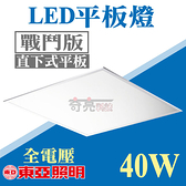 東亞 40W LED平板燈 戰鬥版 直下式發光 無藍光 LED輕鋼架 附快速接頭【奇亮科技】含稅 LPT2405ED