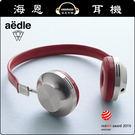 【海恩特價 ing】Aedle VK-1 法國精品 優雅設計小羊皮 耳罩式耳機 Crimson 玫瑰紅 (全球限量款)
