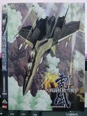 挖寶二手片-O09-040-正版DVD*動畫【戰鬪妖精雪風(1)】-日語發音