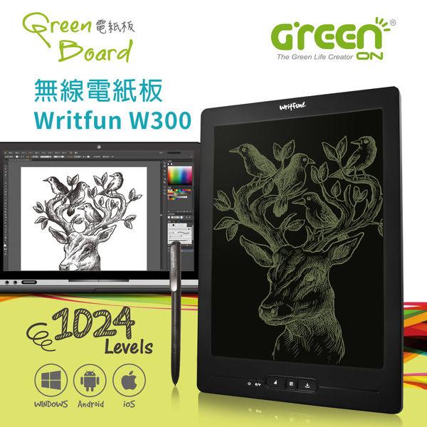 【Green Board】無線電紙板 Writfun W300 電子紙 儲存式繪圖板 1024階 支援感壓