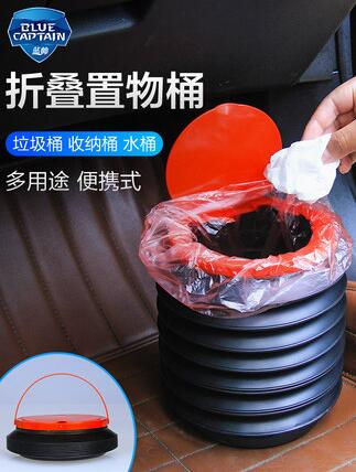 汽車 車用垃圾桶 折疊 抖音同款 抖音 拉圾桶 雨傘 收納 戶外 垃圾 桶 儲物桶 塑膠桶 收納桶