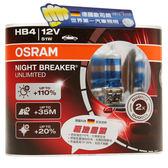 OSRAM 極地星鑽 Night Breaker UNLIMITED 公司貨(9006 HB4)