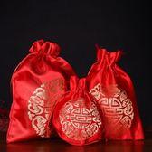 創意結婚伴手禮婚禮織錦袋婚慶用品喜糖袋子 全館免運