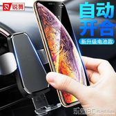 銳舞車載手機支架無線充電器全自動感應智慧汽車用支架多功能蘋果 igo 玩趣3C