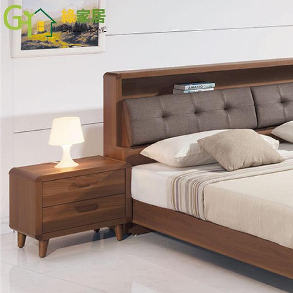 【綠家居】歐夏 胡桃木紋1.8尺二抽床頭櫃
