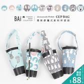 杯套 可愛動物系列環保便攜式手搖飲料杯提袋-BAi白媽媽【180507】