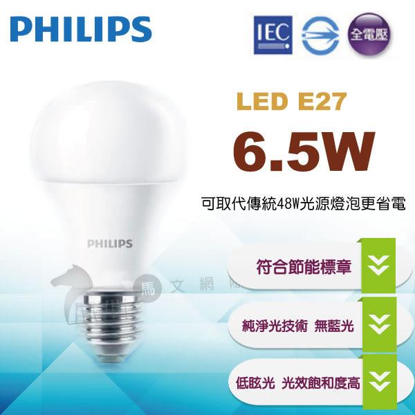 PHILIPS 飛利浦 LED 6.5W 全電壓 純淨光技術無藍光 白光/黃光