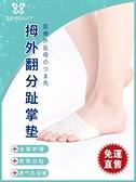 分趾器 矯正器可穿鞋拇指外翻矯正器糾正帶大腳骨硅膠分趾器女士  【全館免運】