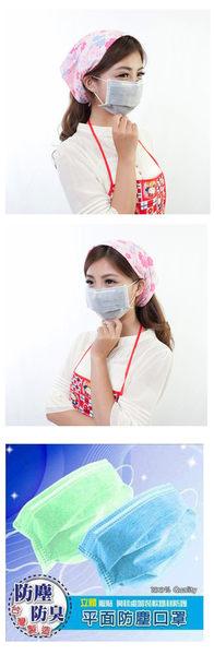 Qmishop 四層不織布/活性碳口罩/防臭/保護喉嚨口罩50入【QJ206】