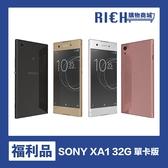 【優質福利機】Sony Xperia XA1 索尼 旗艦中階 Xperia 32G 單卡版 保固一年 特價:3050元