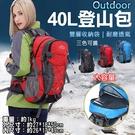 攝彩@Outdoor40L登山包 戶外登山露營健行運動 大容量包 休閒包 運動健身 旅行 雙肩包 40公升 後背包