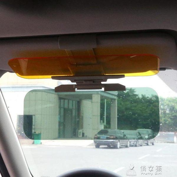 汽車司機護目太陽鏡防炫目鏡片遮陽板防眩光日夜兩用防遠光燈通用  俏女孩
