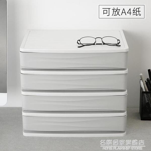 簡約辦公室桌面收納盒櫥櫃抽屜式整理箱書桌上文件A4紙儲物櫃NMS【名購新品】