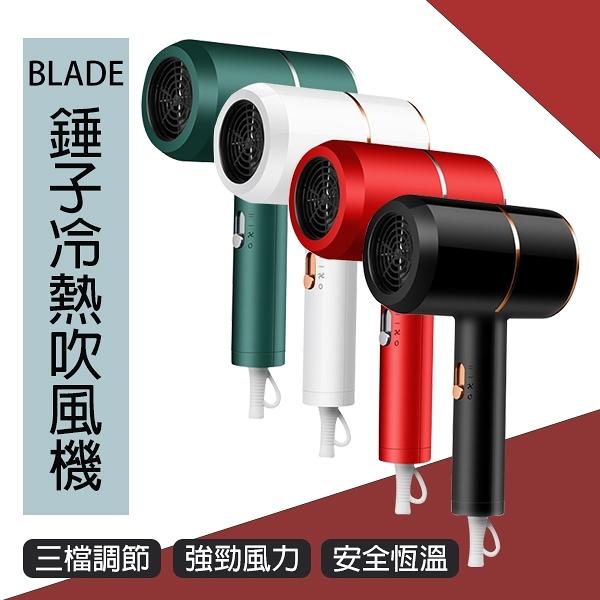 【coni mall】BLADE錘子冷熱吹風機 現貨 當天出貨 吹風筒 沙龍 冷熱風 大風量 美髮 護髮