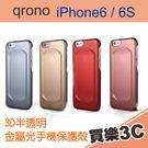 qrono Apple iPhone 6 / iPhone 6s 4.7吋專用,3D半透明金屬光 手機保護殼
