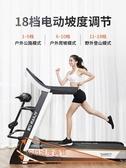 億健8096跑步機家用款多功能超靜音大型小折疊室內健身房專用  免運快速出貨