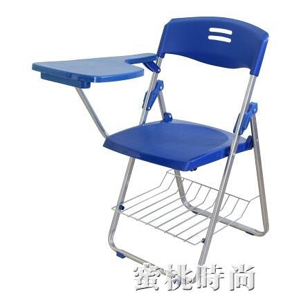培訓椅折疊椅學習椅會議椅輔導班課桌椅帶寫字板椅辦公椅學生桌椅『蜜桃時尚』