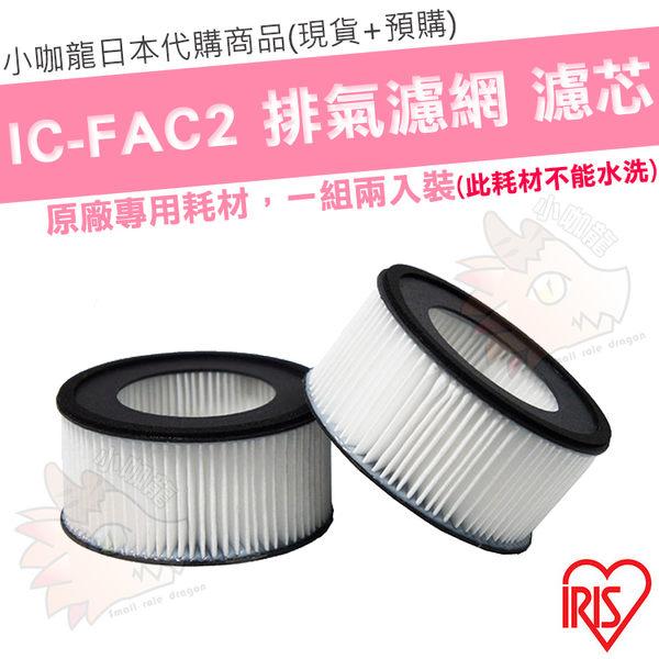 【小咖龍日本代購】【現貨】 日本 IRIS IC-FAC2 除?吸塵器 耗材 空氣濾網 濾心 濾芯 一組2入 CF-FH2