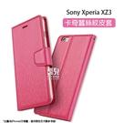 【妃凡】經典紋路!蠶絲紋皮套 Sony Xperia XZ3 皮套 保護套 支架 卡夾 側翻 198