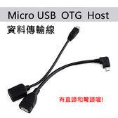 USB OTG Host 資料連接線 htc one max 蝴蝶機 三星 note 3 S3 LG G2 M320 三星 小米 華為 SONY 手機 傳輸線 BOXOPEN