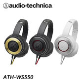 audio-technica鐵三角 ATH-WS550 可摺疊便攜型耳罩式耳機 動圈型頭戴式耳機