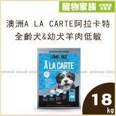 寵物家族-【活動促銷】澳洲A LA CARTE阿拉卡特 - 全齡犬&幼犬 羊肉低敏配方 18kg