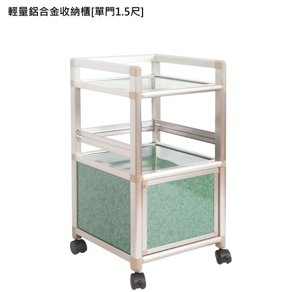 輕量鋁合金收納櫃[單門1.5尺]【JL精品工坊】鋁櫃 廚房櫃 收納櫃 電器架 活動櫃 鋁合金櫃