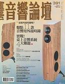 【停看聽音響唱片】【其它】音響論壇雜誌 2021年4月號 NO.391