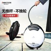 智慧平衡車成人單輪體感車兒童電動獨輪車思維代步車 優家小鋪igo