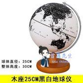 地球儀 黑白地球儀大號25cm高清中學生用 台燈發光台灣擺件創意家居擺設T 2色