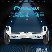 鳳凰智慧電動平衡車兒童雙輪體感漂移思維車成人10寸越野代步車 QM 藍嵐小鋪