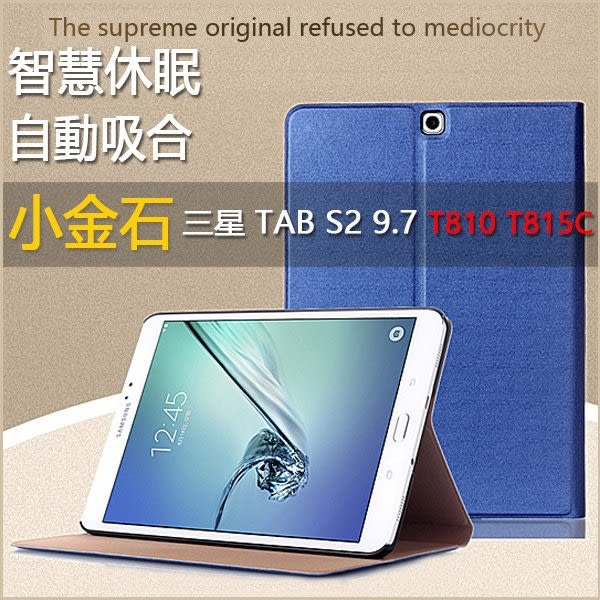 小金石 三星Galaxy Tab S2 9.7 T810 平板皮套 支架 超薄兩折 智慧休眠 自動吸合 T815C T813 T819 全包邊