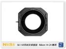 NISI 耐司 S6 濾鏡支架 150系統 支架套裝 風光版 Nikon 14-24mm F2.8 專用 14-24 150x170mm 150x150mm S5改款