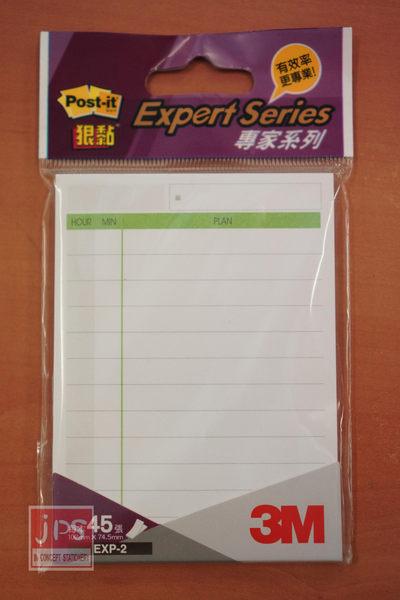 3M Exp-2利貼狠黏專家系列便條紙-行事曆