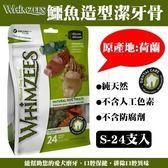 *King Wang*《Whimzees唯潔》鱷魚造型潔牙骨-S(24支入) 12.7oz超值包 狗零食