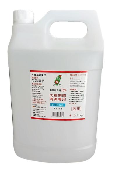 【現貨】4入組,南太 防疫酒精清潔用75%酒精 4公升/桶,贈釩泰平面口罩10片(圖案隨機,送完為止)