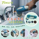 電動清洗刷洗碗廚房用刷子充電式清洗機清潔器小型洗碗機刷碗  依夏嚴選