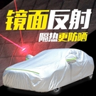 汽車衣車罩車套套子遮陽罩防曬防雨隔熱厚通用型 js2420『科炫3C』