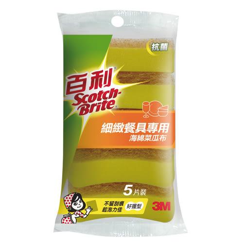 3M百利 抗菌細緻餐具海棉好握型菜瓜布(5入/組)【愛買】